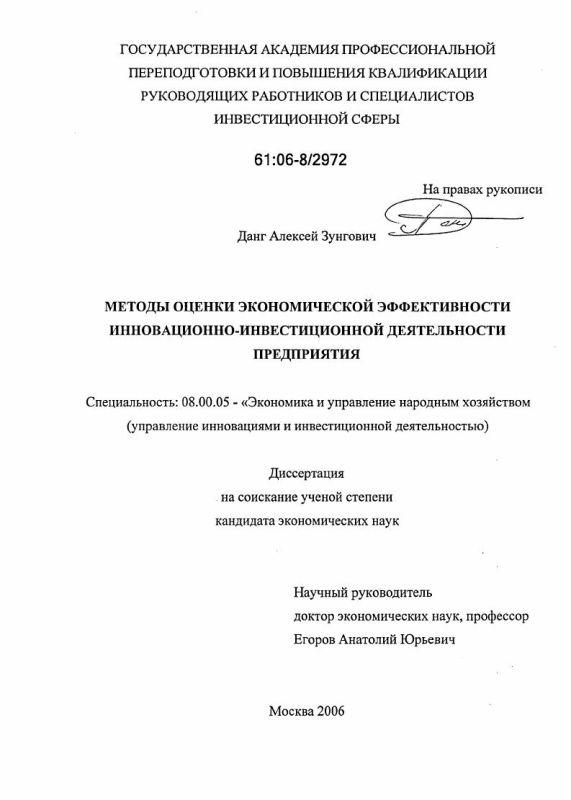 Титульный лист Методы оценки экономической эффективности инновационно-инвестиционной деятельности предприятия