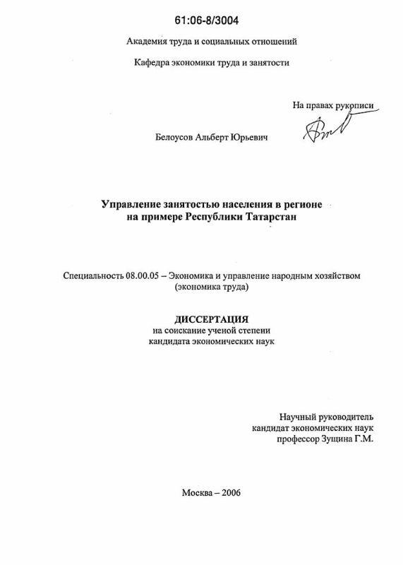 Титульный лист Управление занятостью населения в регионе на примере Республики Татарстан