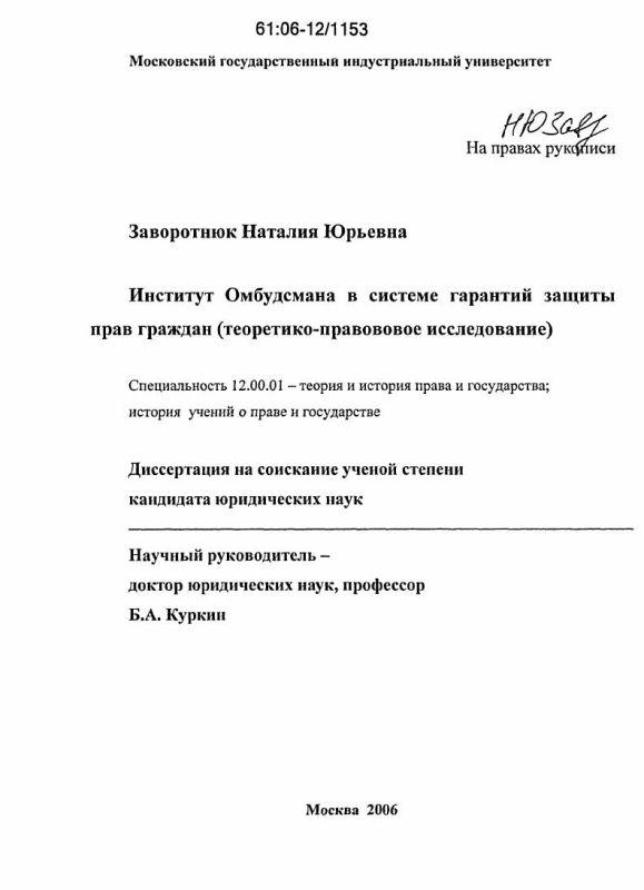 Титульный лист Институт омбудсмана в системе гарантий защиты прав граждан : Теоретико-правовое исследование