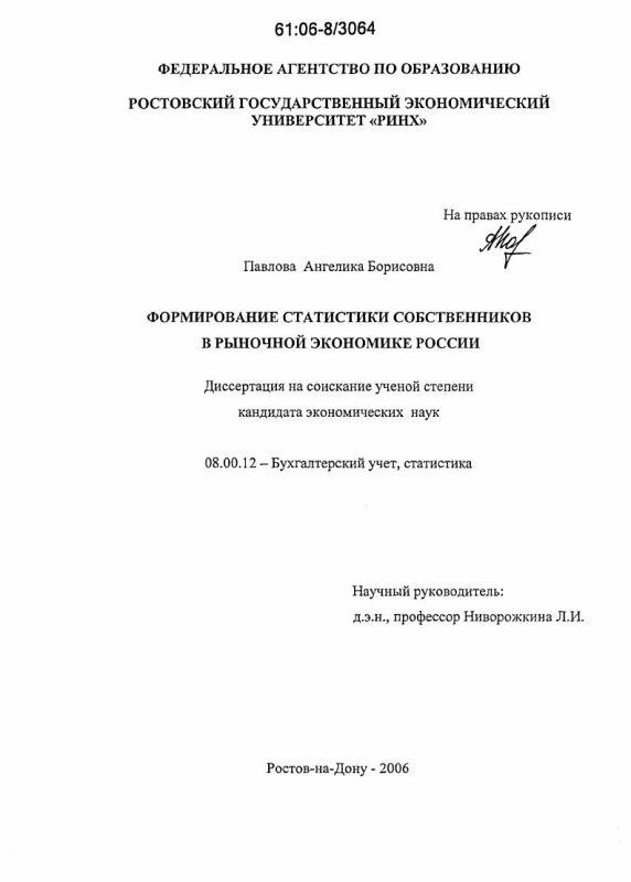 Титульный лист Формирование статистики собственников в рыночной экономике России