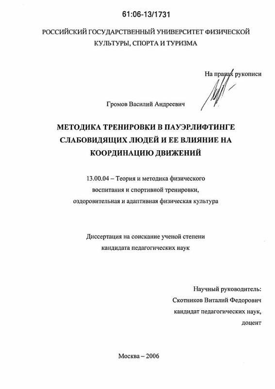 Титульный лист Методика тренировки в пауэрлифтинге слабовидящих людей и ее влияние на координацию движений
