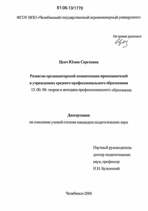 Титульный лист Развитие организаторской компетенции преподавателей в учреждениях среднего профессионального образования