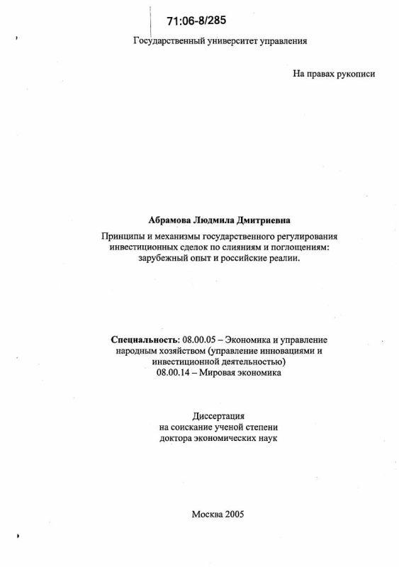 Титульный лист Принципы и механизмы государственного регулирования инвестиционных сделок по слияниям и поглощениям: зарубежный опыт и российские реалии