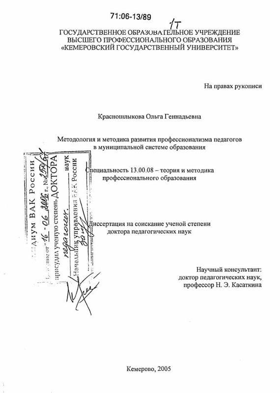 Титульный лист Методология и методика развития профессионализма педагогов в муниципальной системе образования