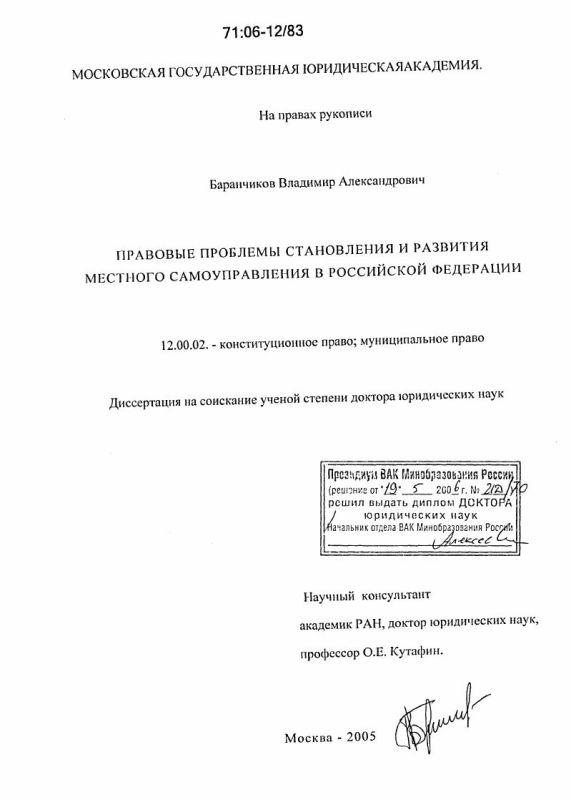 Титульный лист Правовые проблемы становления и развития местного самоуправления в Российской Федерации