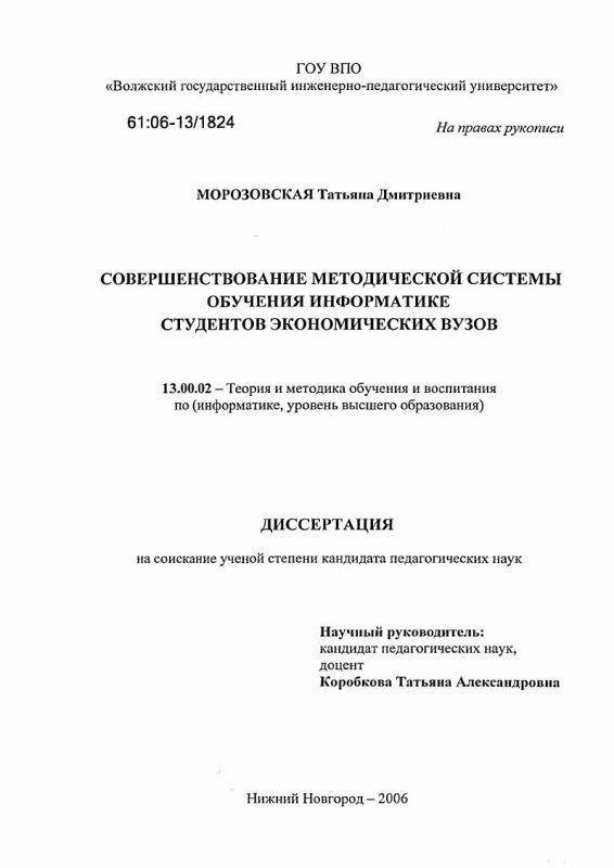 Титульный лист Совершенствование методической системы обучения информатике студентов экономических вузов