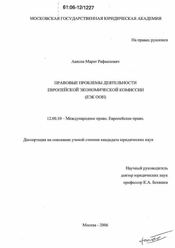 Титульный лист Правовые проблемы деятельности Европейской экономической комиссии (ЕЭК ООН)