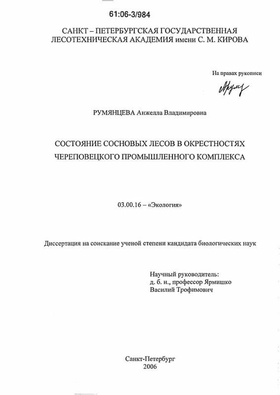Титульный лист Состояние сосновых лесов в окрестностях Череповецкого промышленного комплекса