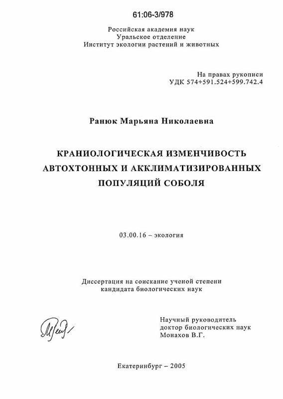 Титульный лист Краниологическая изменчивость автохтонных и акклиматизированных популяций соболя