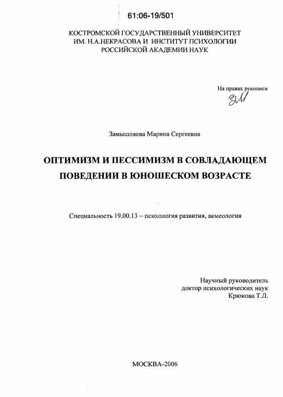 Титульный лист Оптимизм и пессимизм в совладающем поведении в юношеском возрасте