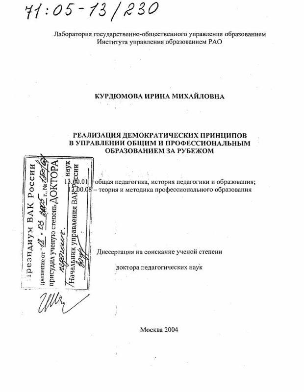 Титульный лист Реализация демократических принципов в управлении общим и профессиональным образованием за рубежом