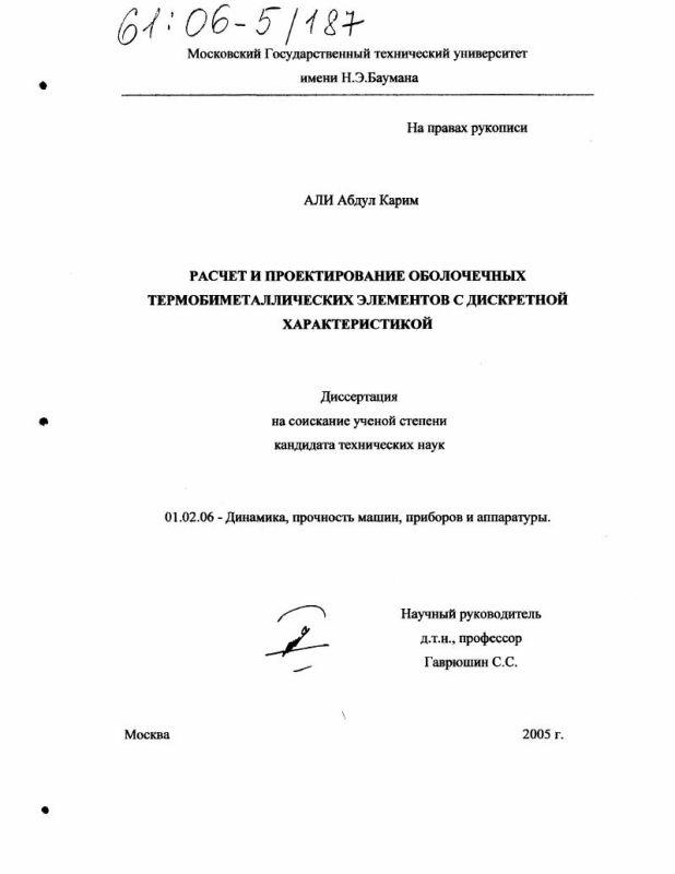 Титульный лист Расчет и проектирование оболочечных термобиметаллических элементов с дискретной характеристикой