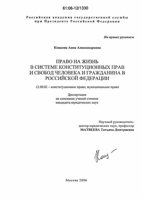 Титульный лист Право на жизнь в системе конституционных прав и свобод человека и гражданина в Российской Федерации