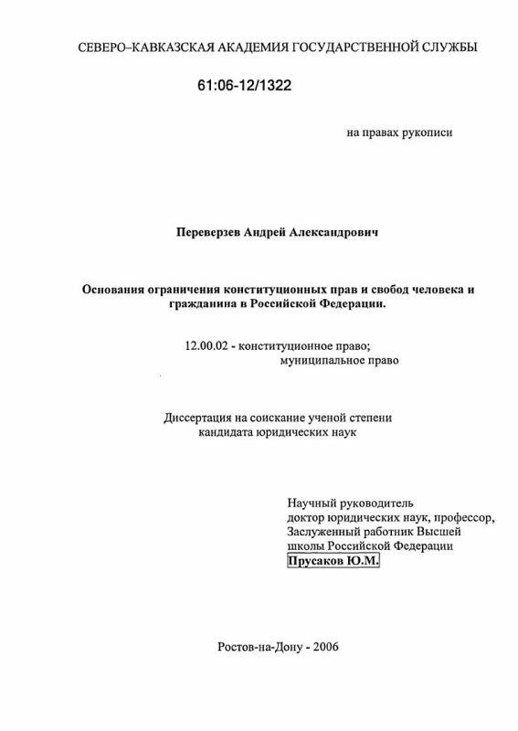 Титульный лист Основания ограничения конституционных прав и свобод человека и гражданина в Российской Федерации