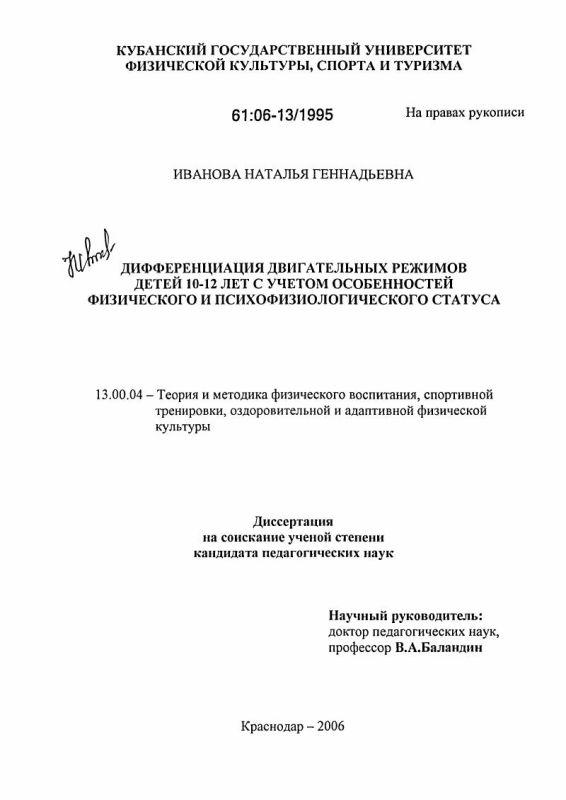 Титульный лист Дифференциация двигательных режимов детей 10-12 лет с учетом особенностей физического и психофизиологического статуса
