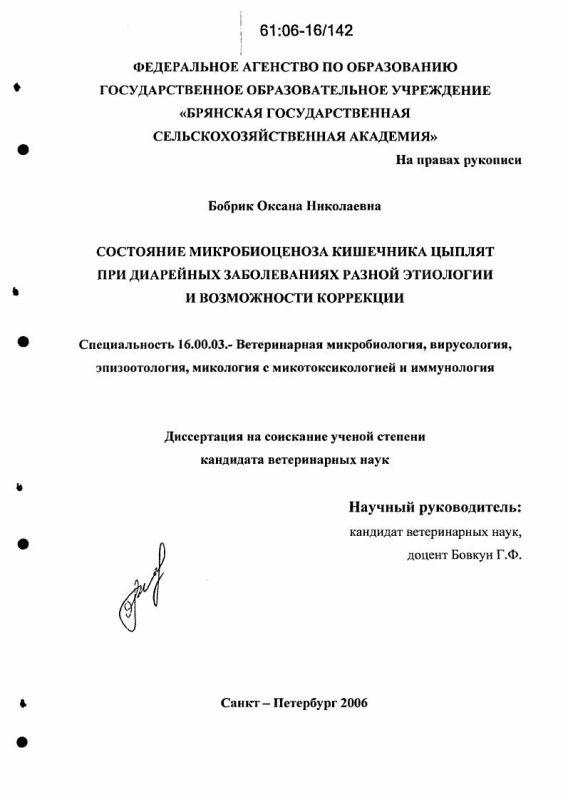 Титульный лист Состояние микробиоценоза кишечника цыплят при диарейных заболеваниях разной этиологии и возможности коррекции