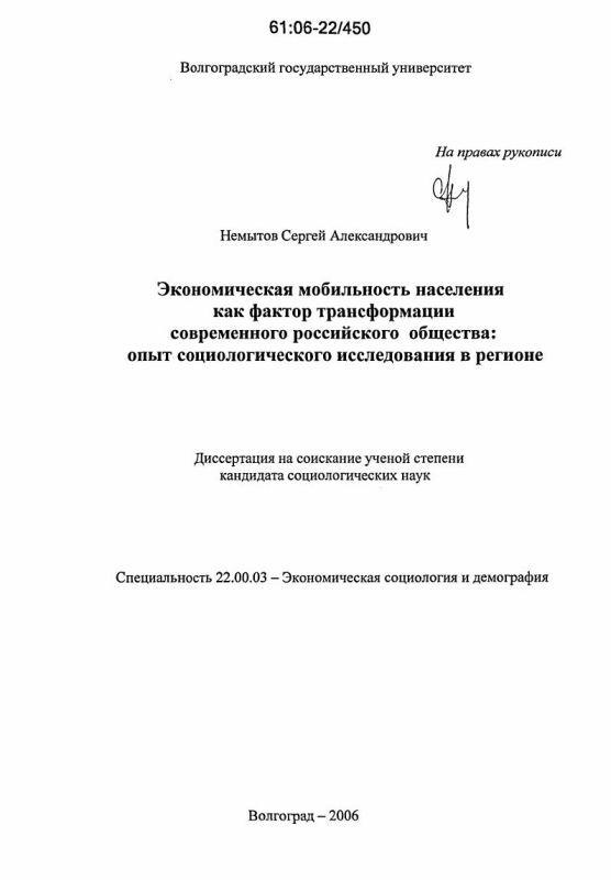 Титульный лист Экономическая мобильность населения как фактор трансформации современного российского общества: опыт социологического исследования в регионе