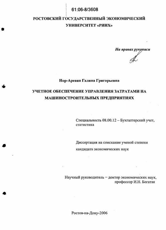 Титульный лист Учетное обеспечение управления затратами на машиностроительных предприятиях