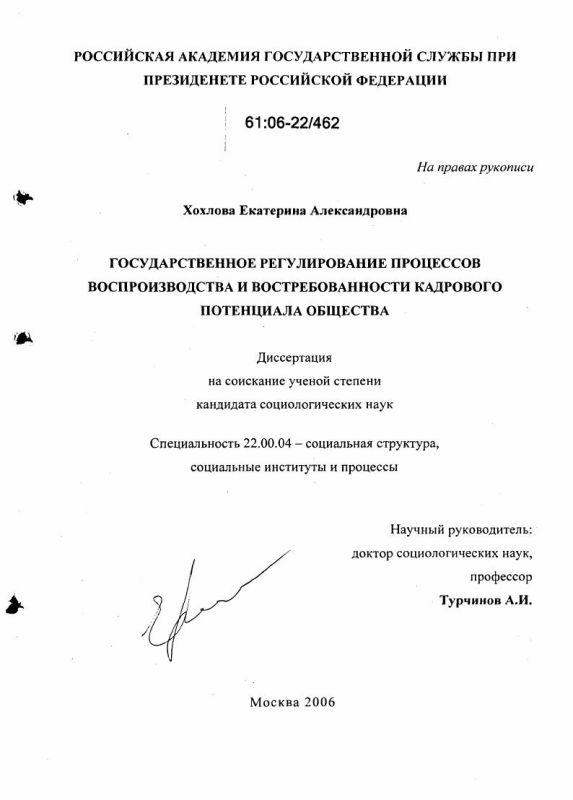 Титульный лист Государственное регулирование процессов воспроизводства и востребованности кадрового потенциала общества
