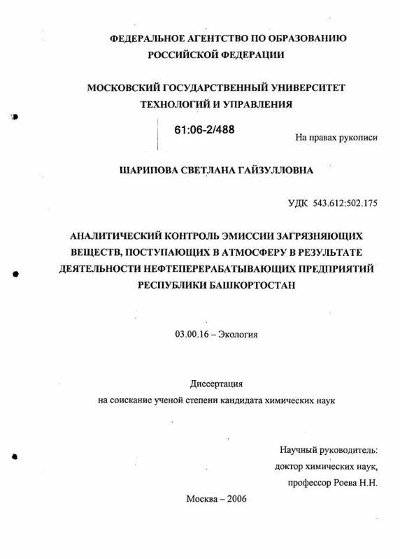 Титульный лист Аналитический контроль эмиссии загрязняющих веществ, поступающих в атмосферу в результате деятельности нефтеперерабатывающих предприятий Республики Башкортостан