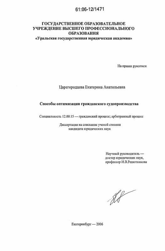 Титульный лист Способы оптимизации гражданского судопроизводства