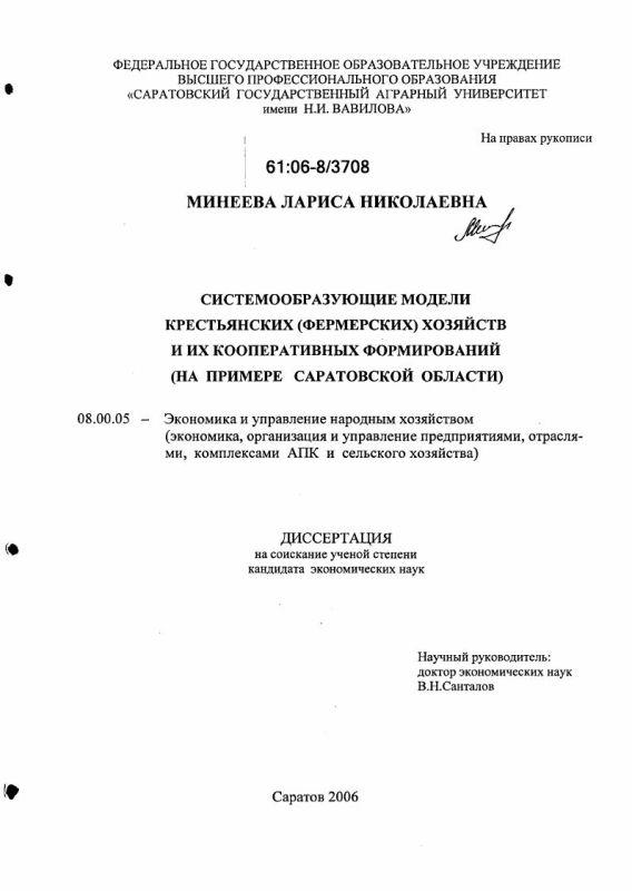 Титульный лист Системообразующие модели крестьянских (фермерских) хозяйств и их кооперативных формирований : На примере Саратовской области