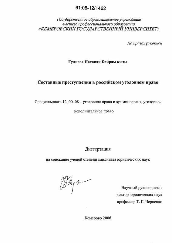 Титульный лист Составные преступления в российском уголовном праве