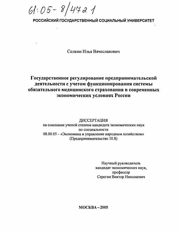 Титульный лист Государственное регулирование предпринимательской деятельности с учетом функционирования системы обязательного медицинского страхования в современных экономических условиях России