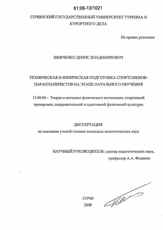Титульный лист Техническая и физическая подготовка спортсменов парапланеристов на этапе начального обучения