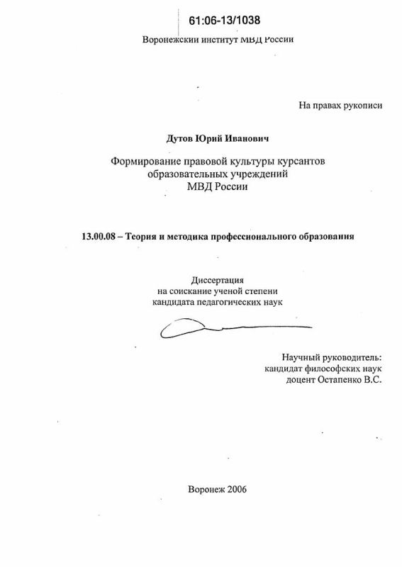 Титульный лист Формирование правовой культуры курсантов образовательных учреждений МВД России