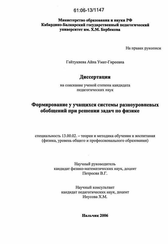 Титульный лист Формирование у учащихся системы разноуровневых обобщений при решении задач по физике