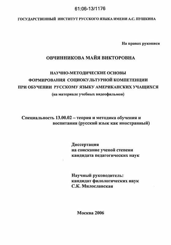 Титульный лист Научно-методические основы формирования социокультурной компетенции при обучении русскому языку американских учащихся : На материале учебных видеофильмов