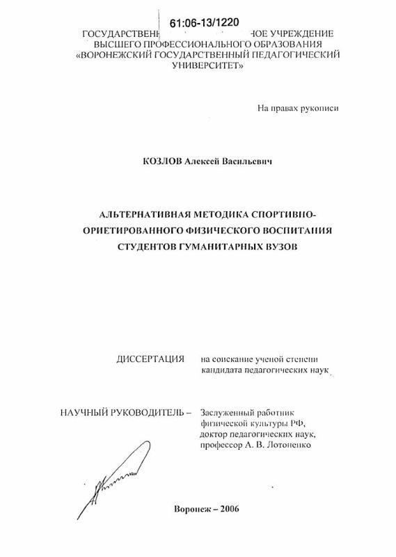 Титульный лист Альтернативная методика спортивно-ориентированного физического воспитания студентов гуманитарных вузов
