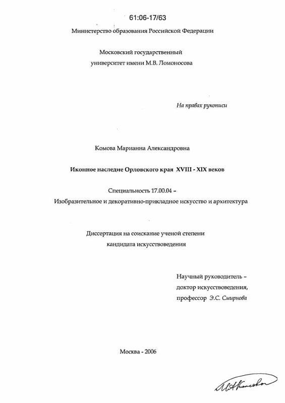 Титульный лист Иконное наследие Орловского края XVIII-XIX веков