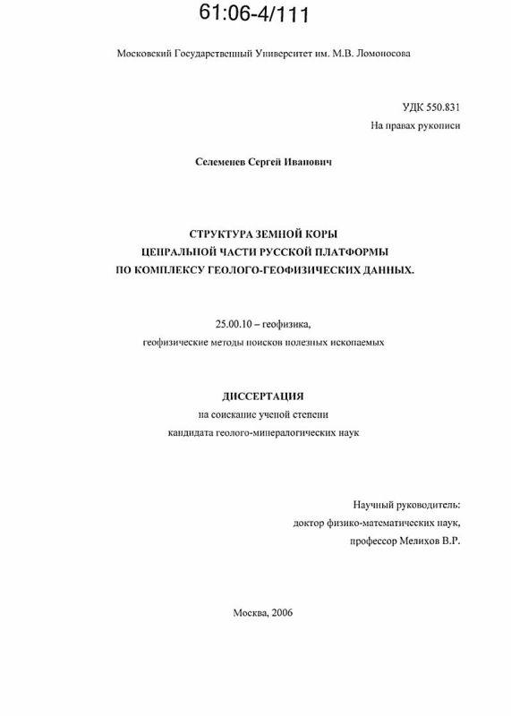 Титульный лист Структура земной коры центральной части Русской платформы по комплексу геолого-геофизических данных