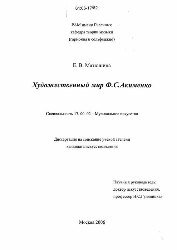 Титульный лист Художественный мир Ф.С. Акименко