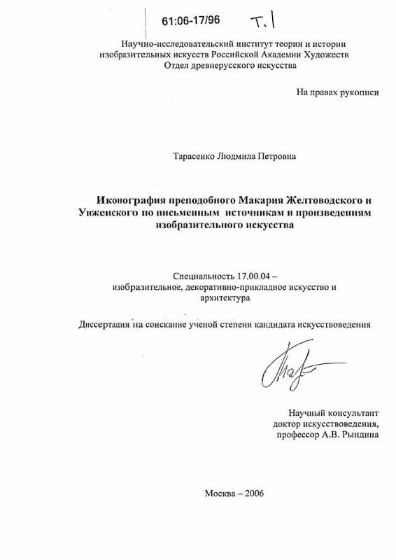 Титульный лист Иконография преподобного Макария Желтоводского и Унженского по письменным источникам и произведениям изобразительного искусства