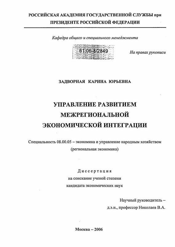 Титульный лист Управление развитием межрегиональной экономической интеграции
