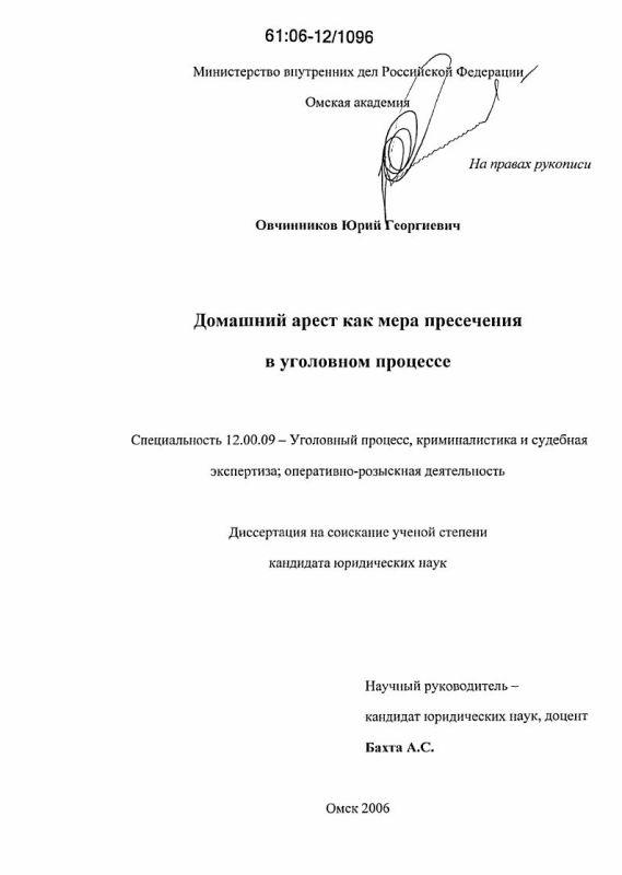 Титульный лист Домашний арест как мера пресечения в уголовном процессе