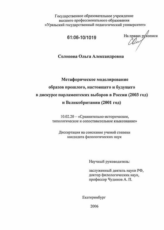 Титульный лист Метафорическое моделирование образов прошлого, настоящего и будущего в дискурсе парламентских выборов в России (2003 год) и Великобритании (2001 год)
