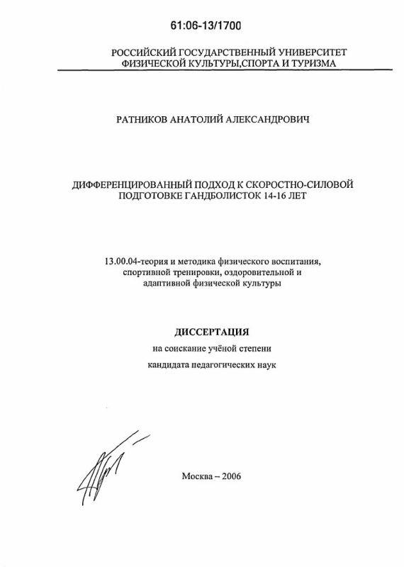 Титульный лист Дифференцированный подход к скоростно-силовой подготовке гандболисток 14-16 лет
