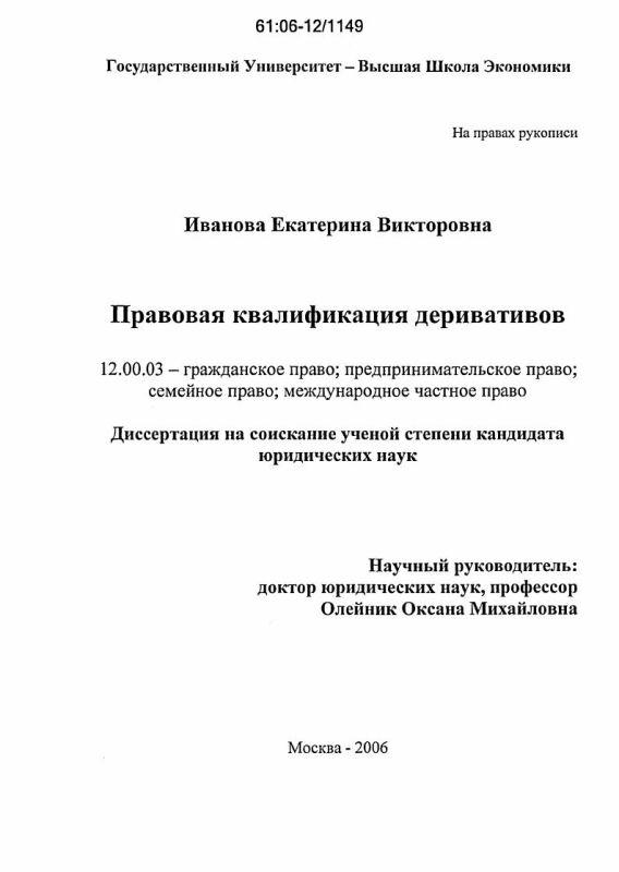 Титульный лист Правовая квалификация деривативов