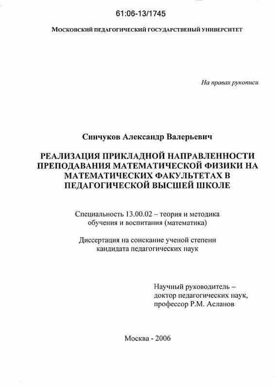 Титульный лист Реализация прикладной направленности преподавания математической физики на математических факультетах в педагогической высшей школе
