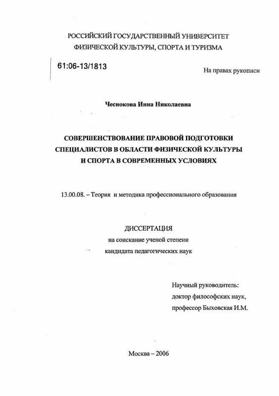 Титульный лист Совершенствование правовой подготовки специалистов в области физической культуры и спорта в современных условиях