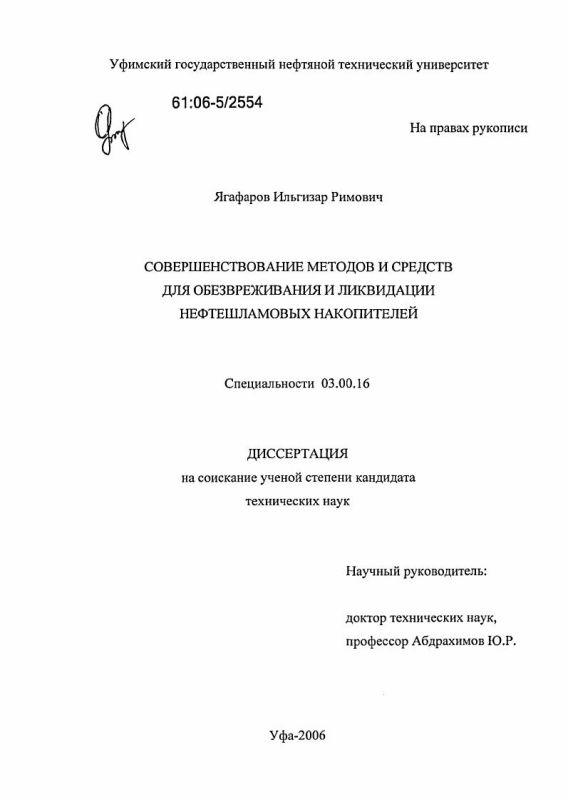 Титульный лист Совершенствование методов и средств для обезвреживания и ликвидации нефтешламовых накопителей