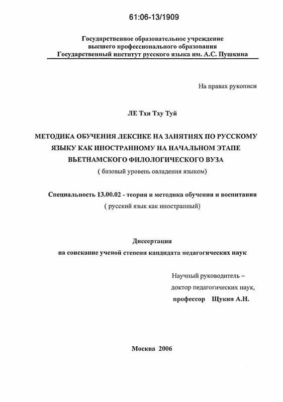 Титульный лист Методика обучения лексике на занятиях по русскому языку как иностранному на начальном этапе вьетнамского филологического вуза : Базовый уровень овладения языком