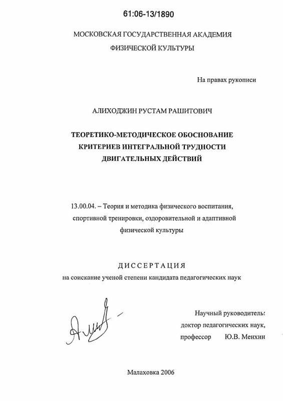 Титульный лист Теоретико-методическое обоснование критериев интегральной трудности двигательных действий