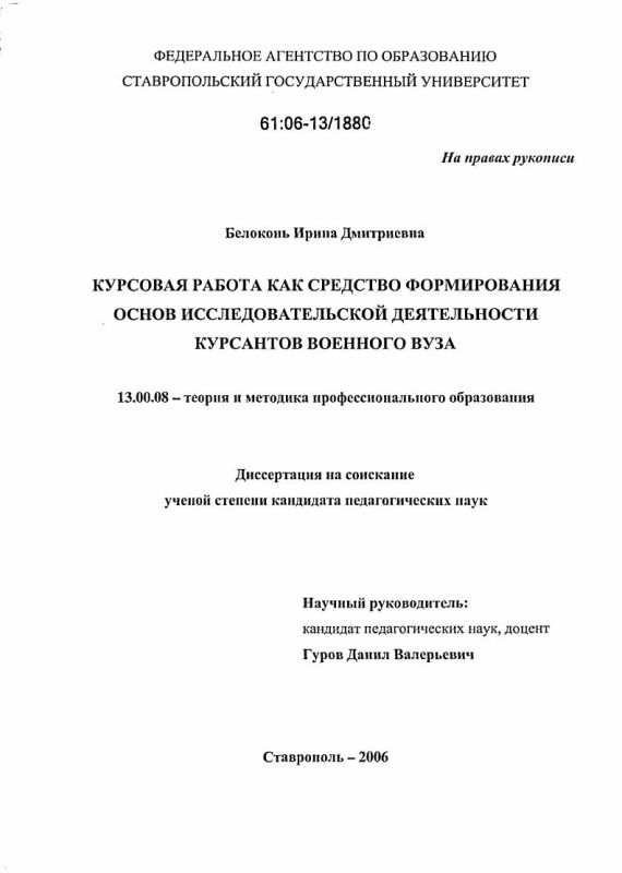 Титульный лист Курсовая работа как средство формирования основ исследовательской деятельности курсантов военного вуза
