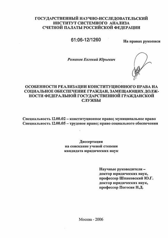 Титульный лист Особенности реализации конституционного права на социальное обеспечение граждан, замещающих должности федеральной государственной гражданской службы