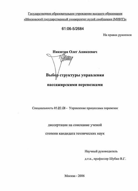 Титульный лист Выбор структуры управления пассажирскими перевозками
